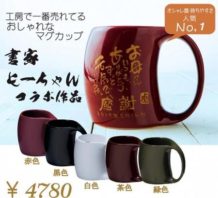 父の日 おしゃれ マグカップ ( 書家もーちゃん 直筆 文字 ) プレゼント 人気 売れてる