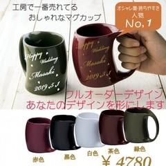 母の日 おしゃれ マグカップ ( オリジナルデザイン ) プレゼント 人気 売れてる