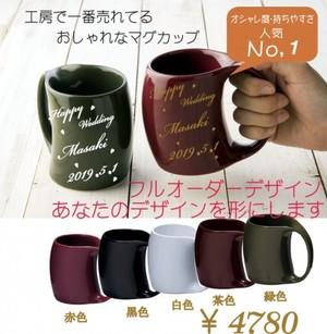 おしゃれ マグカップ ( オリジナルデザイン ) プレゼント 人気 売れてる