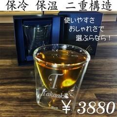 名入れ ガラス彫刻 【 RayES グラス 】 プレゼント ギフト 保冷 保温 二重構造  英語