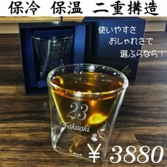 名入れ ガラス彫刻 【 RayES グラス 】 プレゼント ギフト 保冷 保温 二重構造  数字