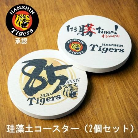 阪神タイガース 珪藻土コースター 承認 オリジナル 85周年 誕生日 プレゼント 人気