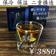 名入れ ガラス彫刻 RayES グラス プレゼント ギフト 保冷 保温 二重構造  漢字 還暦 卒団