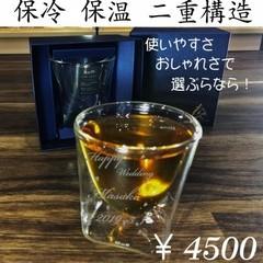 名入れ ガラス彫刻 RayES グラス プレゼント ギフト 保冷 保温 二重構造  フルオーダ-