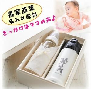 書家 名入れ 哺乳瓶 & 真空マグ 木箱 出産祝 プレゼント 人気 男の子 女の子  可愛い 珍しい