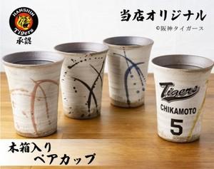 【阪神タイガース 信楽焼フリー手名・背番号入りの今季限定承認グッズです!カップ ペア】ロゴ・選