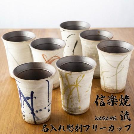新商品 名入れ 彫刻 信楽焼 流 フリーカップ 誕生日 プレゼント 敬老の日 還暦 贈答 限定