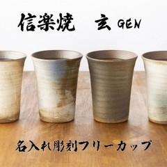 新商品 名入れ 彫刻 信楽焼 玄 フリーカップ 誕生日 プレゼント かき氷 還暦 贈答 限定