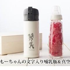 もーちゃん文字入り 哺乳瓶&真空マグ(木箱入り) 出産お祝い プレゼント 人気No1