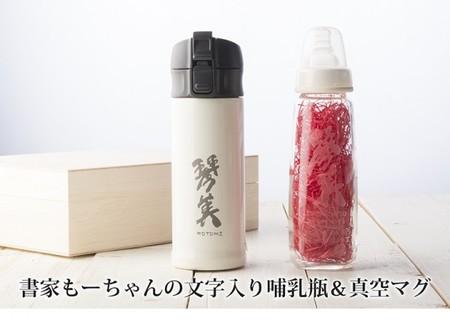 もーちゃん文字入り哺乳瓶&真空マグ(木箱入り)