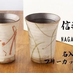 新商品 名入れ 彫刻 信楽焼 流 フリーカップ 誕生日 プレゼント 敬老の日 還暦 限定 陶芸