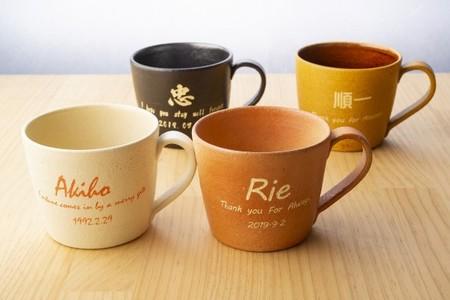 新商品 名入れ 彫刻 信楽焼 マグカップ 誕生日 プレゼント 還暦 贈答 北欧 限定 陶芸