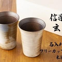 新商品 名入れ 彫刻 信楽焼 玄 フリーカップ ペア 誕生日 プレゼント 敬老の日 還暦 陶芸 限定