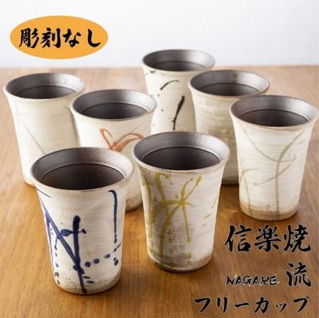 彫刻なし 新商品  信楽焼 流 フリーカップ 誕生日 プレゼント ドラマ 還暦 贈答