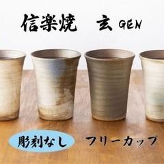 新商品 彫刻なし 信楽焼 玄 フリーカップ 誕生日 プレゼント 還暦 かき氷 限定 たぬき