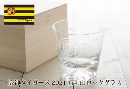 【阪神タイガース ロゴ入り 富士山ロックグラス】 阪神承認グッズです。野球観戦のお供や家呑みに♪