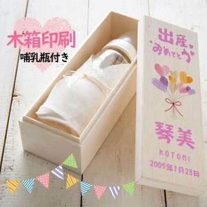 哺乳瓶 木箱印刷 彫刻無し 出産祝 赤ちゃん 男の子 女の子 記念品 ギフト プレゼント 保育園