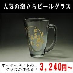フルオーダー 泡立ちビールグラス! 《ブラック) あなたのデザインが形にできます。