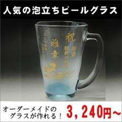 フルオーダー 泡立ちビールグラス!(ブルー)  あなたのデザインが形にできます。