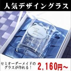 ロックグラス  テンプレートデザイン (結婚式席札にも人気)
