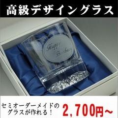 高級ロックグラス  テンプレートデザイン (結婚式席札のも人気)