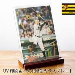 名入れ彫刻 阪神タイガース承認 ガラスプレート A4サイズ 鳥谷 誕生日 プレゼント