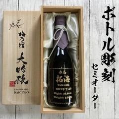 【ボトル彫刻】 お酒が入った状態でボトルに彫刻致します♪