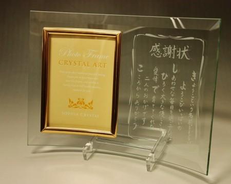 手書き 彫刻 ガラス フォト フレーム  写真立て 横 結婚記念日 入籍 御祝 誕生日 プレゼント