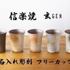新商品 名入れ 彫刻 信楽焼 玄 フリーカップ 誕生日 プレゼント 敬老の日 還暦 贈答 限定