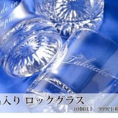 999円 ロックグラス    【10個以上 大量ロット用】贈り物や記念にぴったり☆オリジナルグラス