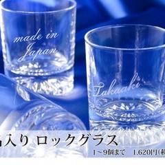1500円 ロックグラス 【1~9個までの小ロット用】
