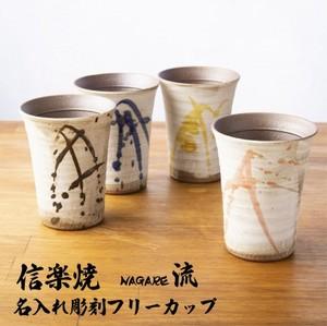 名入れ 彫刻 信楽焼 流 フリーカップ コップ 誕生日 ギフト 還暦 贈答 贈り物 御祝い