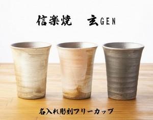名入れ 彫刻 信楽焼 玄 フリーカップ コップ 誕生日 ギフト 還暦 贈答 誕生日 贈り物 御祝い