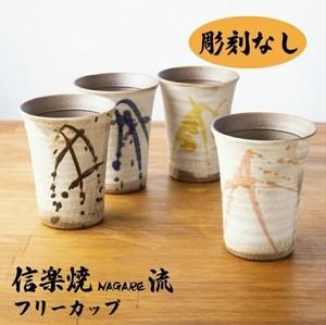 彫刻なし 信楽焼 流 コップ 誕生日 プレゼント 記念日 贈答 贈り物 ギフト 傘寿 米寿 母の日