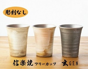彫刻なし 信楽焼 玄 フリーカップ コップ 誕生日 プレゼント 贈り物 記念日 還暦 ギフト