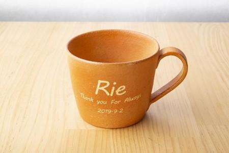 名入れ 彫刻 信楽焼 マグカップ 誕生日 贈り物 プレゼント ギフト 就職祝い 喜寿 百寿 母の日