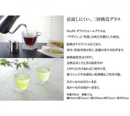 【名入れ彫刻 RayES 400ml】保冷・保温性が高い涼しげなダブルウォールグラスは家飲みに最適♪