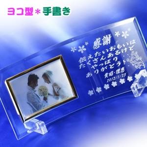手書き 彫刻 ガラス フォト フレーム 写真立て 横 結婚 記念日 七五三 御祝 誕生日 ギフト