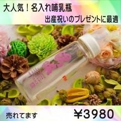 もーちゃん直筆名入れ哺乳瓶(名入れ 生誕記念 彫刻) 出産お祝い No.1