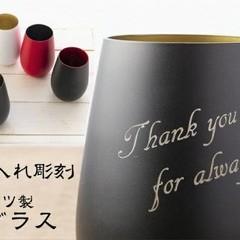 ドイツ製 メタル タンブラー グラス 木箱入り 単品 プレゼント ギフト 卒業 退職 お返し