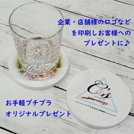 オリジナル 珪藻土 コースター 写真 ロゴ イラスト 贈り物 ギフト プチギフト プレゼント 雑貨