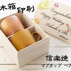 信楽焼 マグカップ ペア 彫刻無し 木箱 印刷 オリジナル 誕生日 贈り物 プレゼント 贈答 お洒落