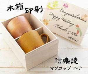 【木箱印刷 信楽焼ペアマグカップ(彫刻無し)】父の日のプレゼントや誕生日・記念日などのお祝いに!