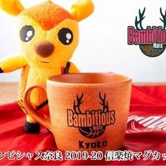 名入れ バンビシャス奈良 承認 信楽焼 マグカップ ギフト プレゼント 彫刻