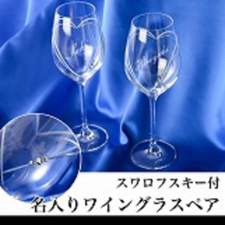 スワロフスキー付きクリスタルワイングラス(化粧箱入り)