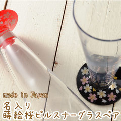 桜ピルスナー ペア(化粧箱入り)