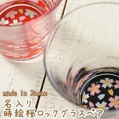 桜ロックグラス ペア(化粧箱入り)