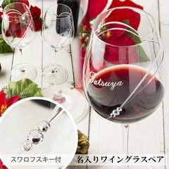スワロフスキー クリスタル ワイングラス ペア 結婚 誕生日 御祝 プレゼント ボジョレー ワイン