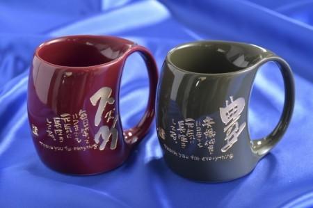 おしゃれマグカップ(書家もーちゃん 直筆文字)