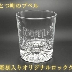 【えんとつ町のプペル】オリジナル ロックグラス 記念 グッズ プレゼント ギフト 【期間限定】